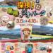 出雲科学館企画展「探検!島根のジオパーク」開催!!
