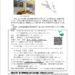 霞ヶ浦学講座「霞ヶ浦が育んだ土浦の醤油醸造」