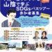 【参加者募集】小泉八雲ゆかりの地山陰で学ぶSDGsバスツアー