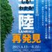 岩手県立博物館で「三陸展」が開催されます!